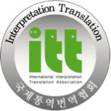 ITT - Interpreting & Translation Test